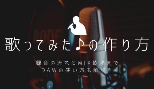 【簡単】歌ってみたの作り方!必要機材と録音方法から音源入手先まで徹底解説!